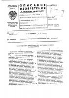 Патент 597582 Установка для испытания чертежных головок на надежность
