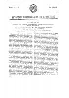 Патент 39450 Прибор для указания пройденного паровозом или электровозом расстояния