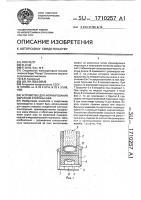 Патент 1710257 Устройство для формирования обратной стороны шва