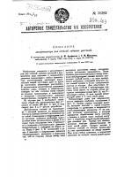 Патент 30392 Декортикатор для стеблей лубяных растений