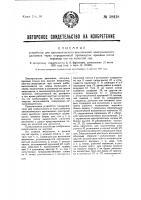 Патент 38218 Устройство для автоматического выключения электрического двигателя через определенный промежуток времени после перевода его на холостой ход