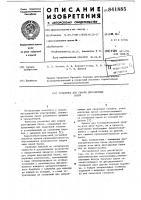 Патент 841885 Установка для сварки двутавровыхбалок