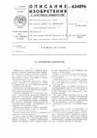 Патент 634896 Сварочный кантователь