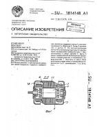 Патент 1814148 Электрическая машина