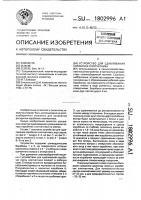 Патент 1802996 Устройство для сдавливания коробочек хлопчатника