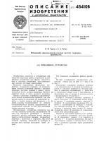 Патент 454108 Прижимное устройство