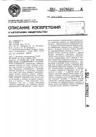 Патент 1079521 Устройство для измерения пути,пройденного подвижной единицей