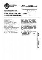 Патент 1135496 Способ флотации хлористого калия из калийных руд