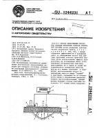 Патент 1244231 Способ обнаружения пустот под плитами крепления откосов грунтовой плотины