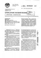 Патент 1815331 Осевая турбомашина