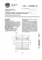 Патент 1640780 Сердечник ротора электрической машины