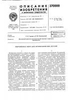 Патент 370000 Библиотека авторы изобретения заявитель э. в. гуревич и я. м. топопольский