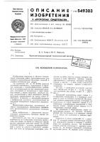 Патент 549303 Кольцевой кантователь