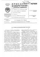 Патент 427820 Головка для вибродуговой наплавки
