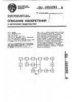 Патент 1053293 Устройство для распознавания импульсных сигналов с внутриимпульсной модуляцией