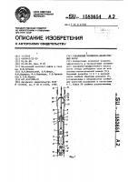 Патент 1583654 Скважинный плунжерно-диафрагмовый насос