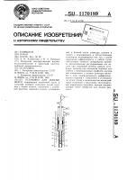 Патент 1170189 Установка для добычи нефти