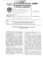 Патент 343891 Устройство для интервального регулирования движения поездов