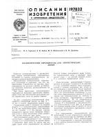 Патент 197832 Пневматический сбрасыватель для автоматическихлиний