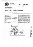 Патент 1741656 Измельчитель кормов