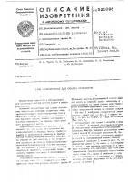 Патент 521098 Полуавтомат для сварки контактов
