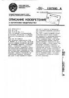 Патент 1207895 Судовое устройство для подъема затонувших объектов