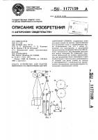 Патент 1177159 Устройство для получения полос из непрерывно экструдируемой пленки