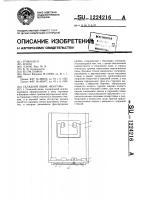 """Патент 1224216 Складной ящик """"волгарь"""