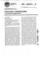 Патент 1065275 Устройство для проверки бдительности машиниста