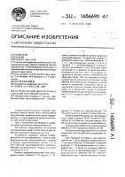 Патент 1656690 Устройство для двустороннего усиления тональной частоты