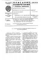 Патент 941418 Технологическая смазка для горячей обработки металлов давлением