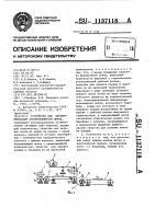 Патент 1137118 Устройство для переформирования лубоволокнистой ленты