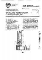 Патент 1393569 Устройство для сборки и сварки судового набора с полотнищем