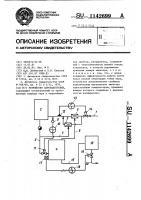 Патент 1142699 Устройство пароподготовки