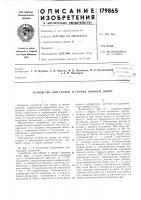 Патент 179865 Устройство для сборки и сварки буровых долот