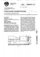 Патент 1654419 Водопропускное сооружение