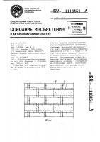 Патент 1113454 Защитное покрытие земляных откосов гидротехнических сооружений