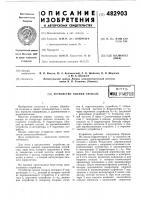 Патент 482903 Устройство оценки сигнала