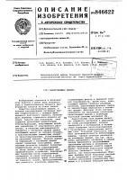 Патент 846622 Канатовьющая машина