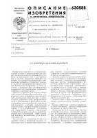 Патент 630588 Электростатический вольтметр