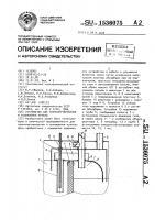 Патент 1536075 Устройство для транспортирования и охлаждения пульпы