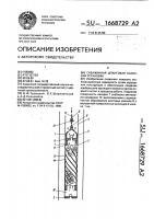 Патент 1668729 Скважинная штанговая насосная установка