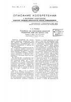 Патент 50876 Устройство для перемещения жидкостей посредством пара или сжатого газа