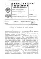 Патент 184152 Контейнер для десантирования грузов с самолета