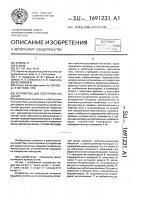 Патент 1691231 Устройство для перегрузки изделий
