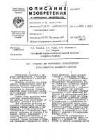 Патент 444977 Установка для непрерывного автоматического учета количества абсолютного алкоголя