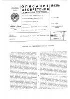 Патент 194216 Сжигания жидкого топлива