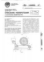 Патент 1480995 Устройство для образования флюсовой подушки при сварке внутренних кольцевых швов