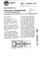 Патент 1231614 Приемо-передающий модуль