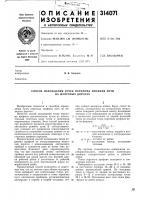 Патент 314071 Способ нахождения точек перелома профиля пути на железных дорогах